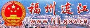 连江县政府官方网站