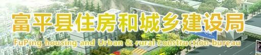 富平县城乡建设局