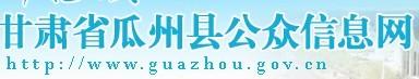 甘肃瓜州县公众信息网