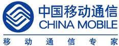 中国移动陇南分公司