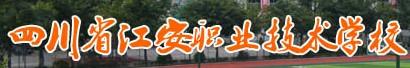 江安职业技术学校