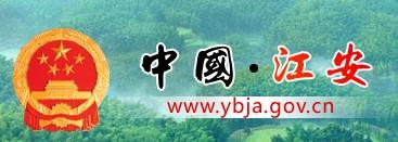 江安县人民政府