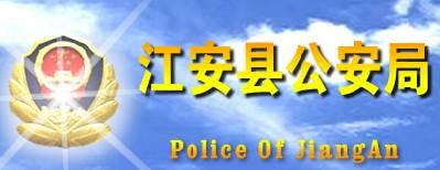 江安县公安局