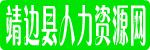 靖边县人力资源网