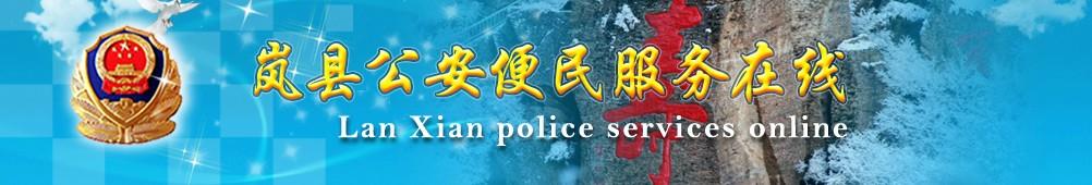 岚县公安便民服务在线网