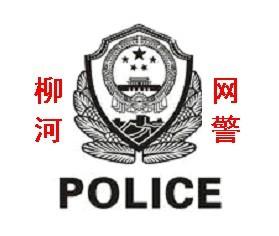 柳河县公安局网监