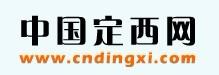 中国定西网
