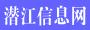 潜江资讯网,潜江信息网,潜江招聘,潜江天气
