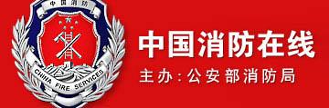 中国消防知识大赛