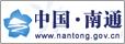 中国南通政府网站