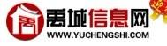 禹城信息网―禹城第一门户