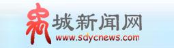禹城新闻网