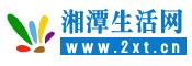 湘潭生活网