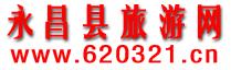 永昌县旅游网