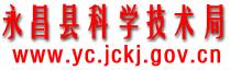 永昌县科学技术局