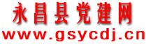 永昌县党建网