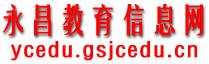 永昌教育信息网