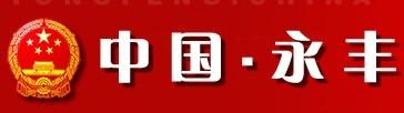 永丰县人民政府网