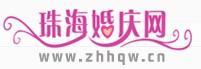 珠海婚庆网-珠海大型婚庆行业门户网站
