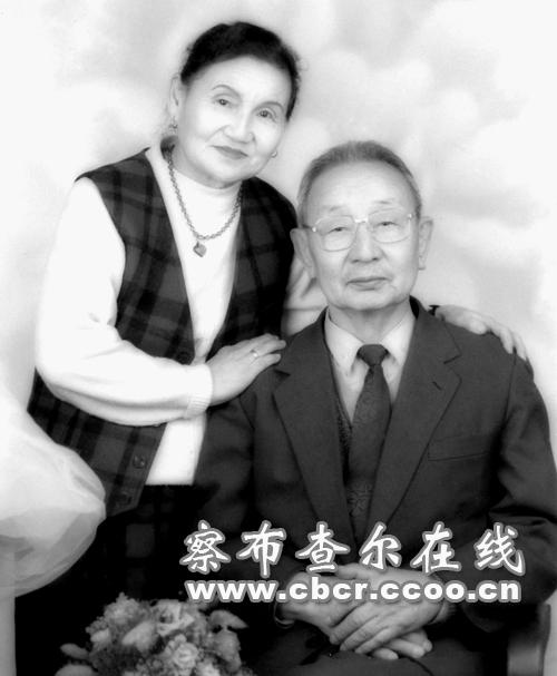 流金岁月:锡伯族名人德林与美珍访谈录