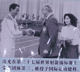 中国射箭之乡-历史英雄人物榜