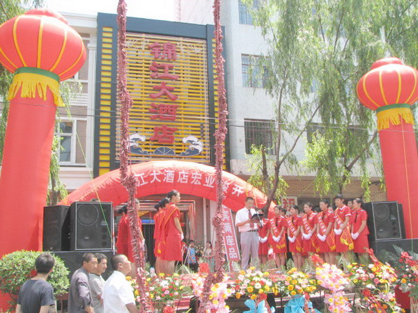 勃利县锦江大酒店