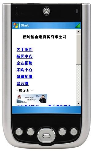祝贺金通商贸手机网站开通!!!