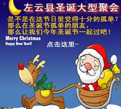 2009年左云县圣诞大型聚会!邀您共欢圣诞之夜。速速报名!