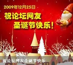 祝左云人民、论坛网友圣诞节快乐!