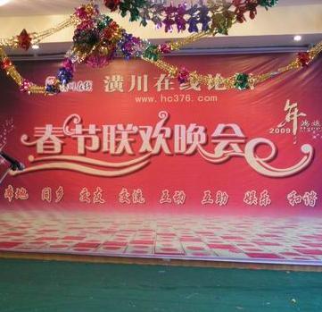 论坛2009年春节大聚会取得圆满成功