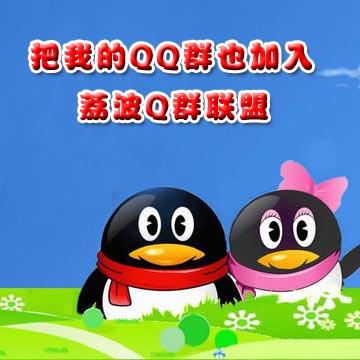 申请你的QQ群入驻【荔波Q群联盟】交流版块