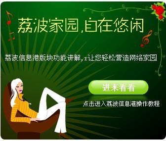[分享]荔波信息港系统功能?#27493;? width=