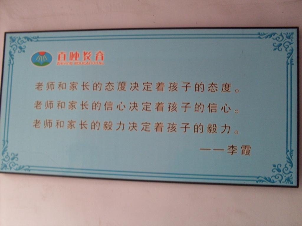 隰县直益教育学校