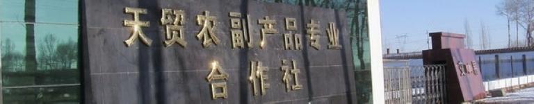 右玉县天贸农副产品专业合作社