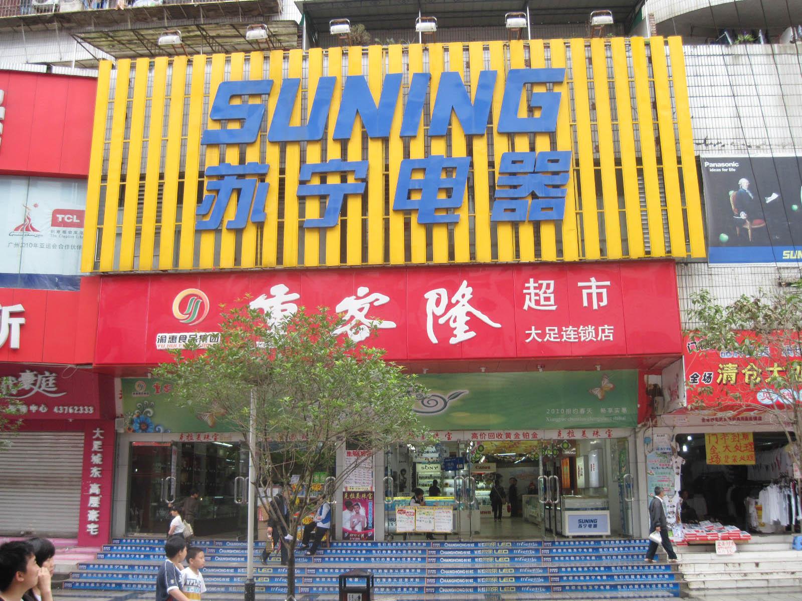 苏宁电器大足店