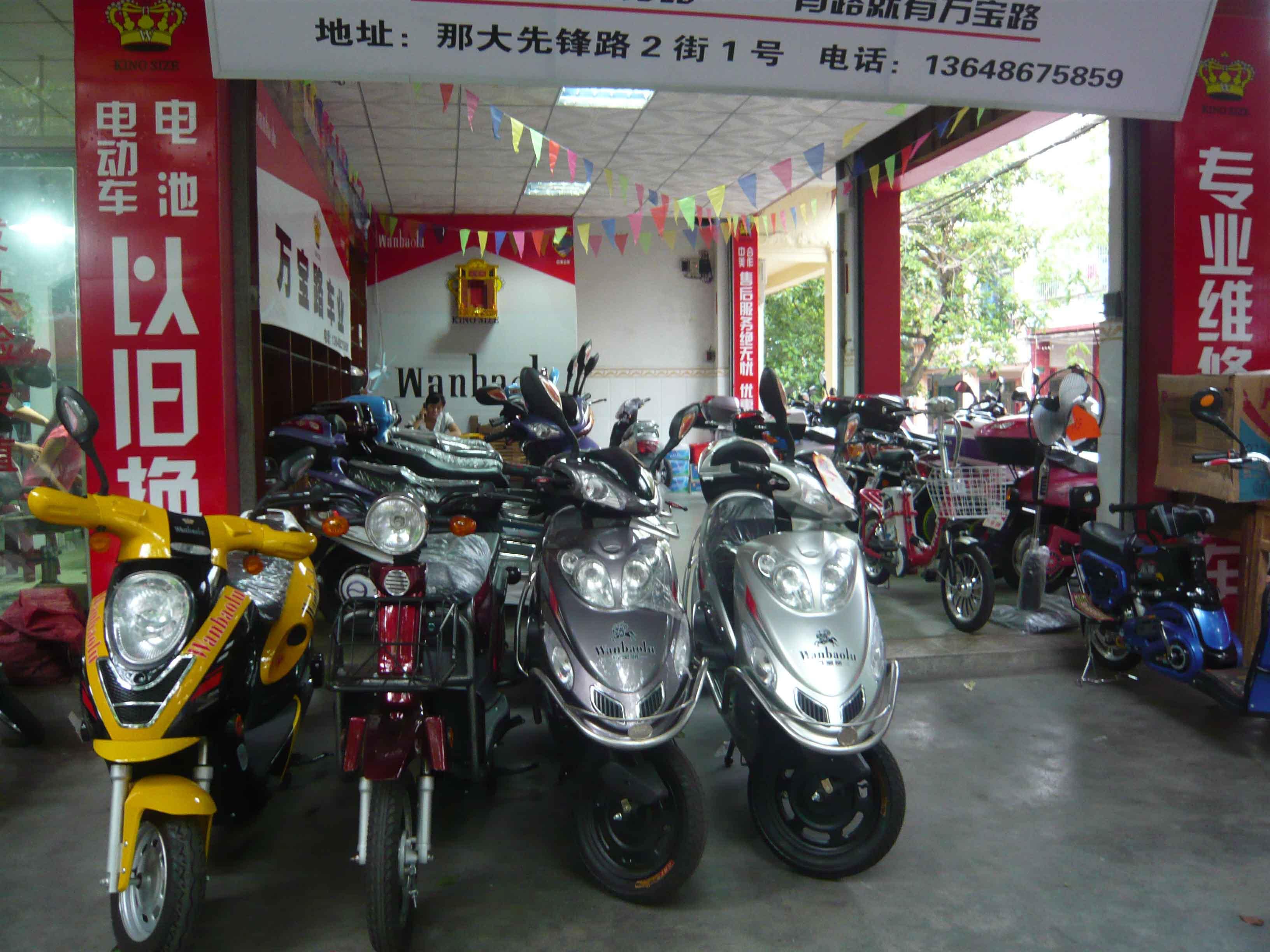 儋州宝捷电动车专卖店