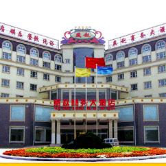 燕赵商务大酒店