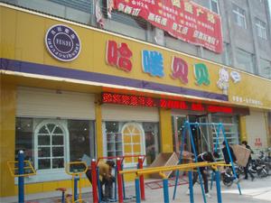 原阳哈喽贝贝孕婴购物广场