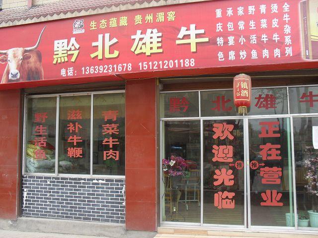 黔北雄牛饭店