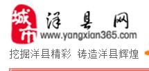 洋县信息电子商务中心