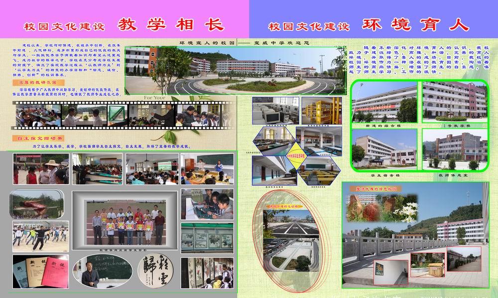 图为制作好的校园文化展板 根据麻江县教育局2009年9月17日下发的
