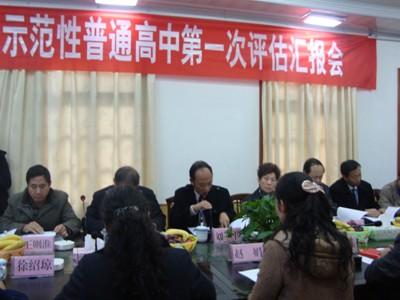 估专家组副组长清镇一中校长中学高级教师刘平主持汇报会 -麻江中学图片