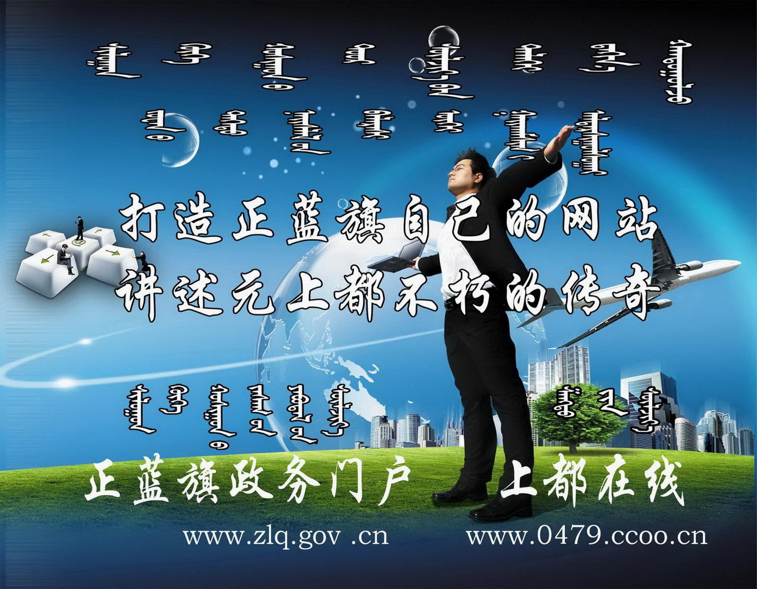 通过锡林郭勒日报,上都新闻报,正蓝旗电视台,旗政府网站,上都在线等媒