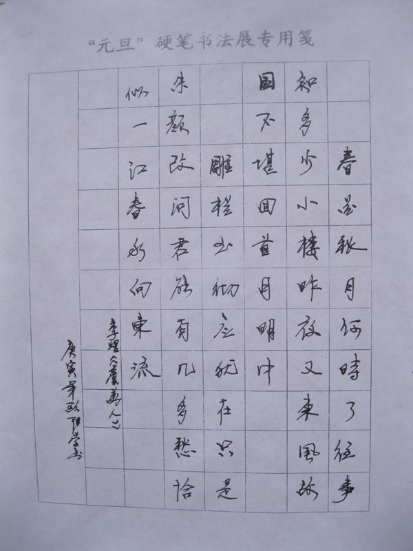 """2,如果有较好的正楷字体建议练习行书,王羲之的《兰亭序》誉为""""天下第图片"""