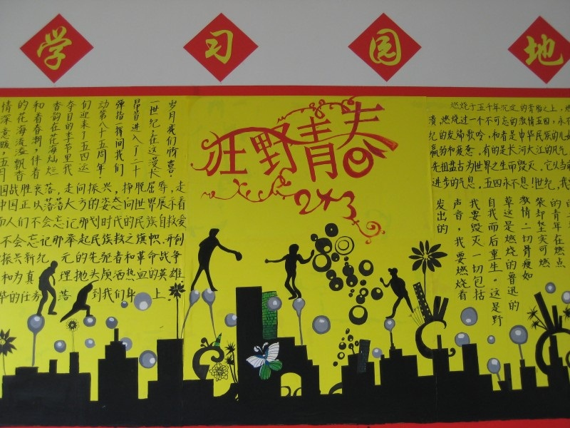 """为了配合资源中学第十五届""""资中之春""""艺术节活动,我校学生会"""