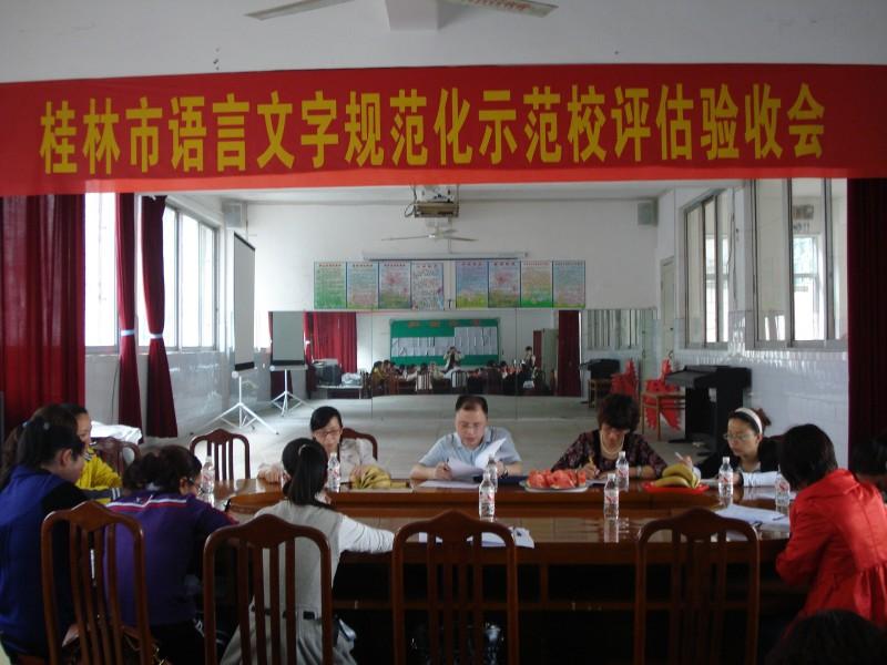 """机关幼儿园迎接""""桂林市语言文字规范化示范校""""检查评估"""