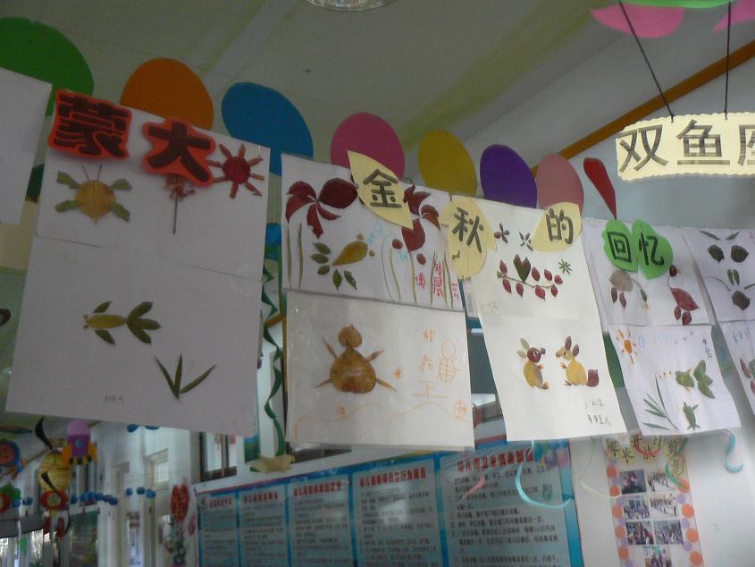 金色秋天剪贴画-树叶粘贴画展-嘉峪关市第四幼儿园