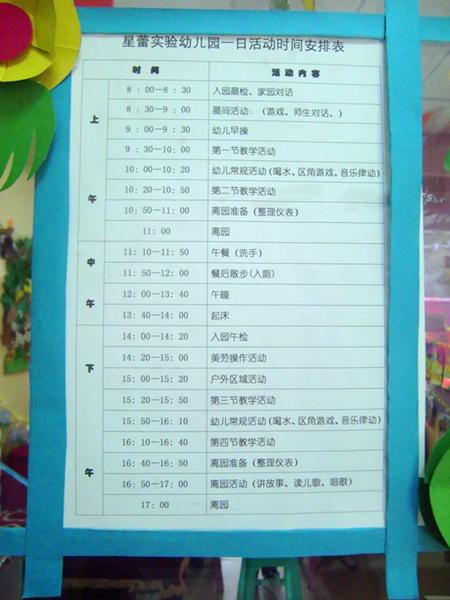 星蕾实验幼儿园一日活动时间安排表