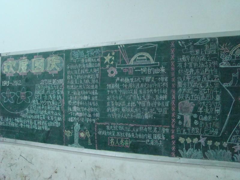 资源镇初中举行 庆国庆 黑板报评比活动