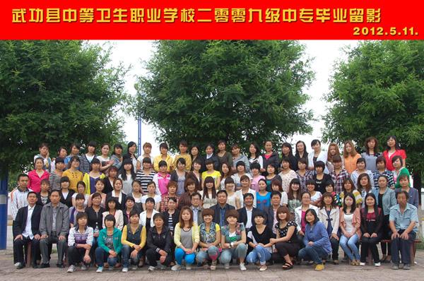 武功县中等a学校职业学校学校人大附中高中西山图片